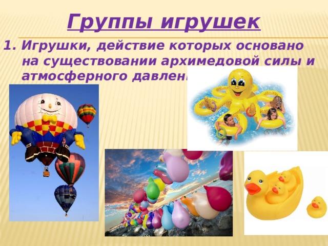 Группы игрушек 1. Игрушки, действие которых основано на существовании архимедовой силы и атмосферного давления