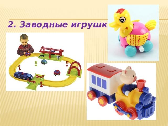2. Заводные игрушки