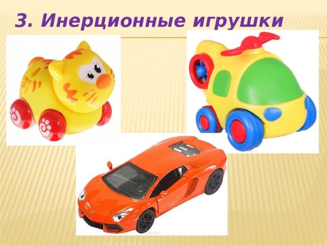 3. Инерционные игрушки