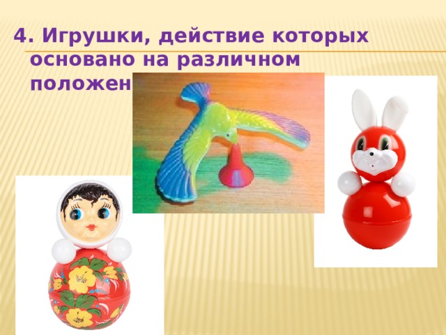 4. Игрушки, действие которых основано на различном положении центра тяжести