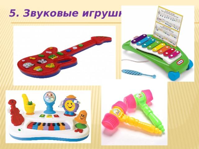 5. Звуковые игрушки