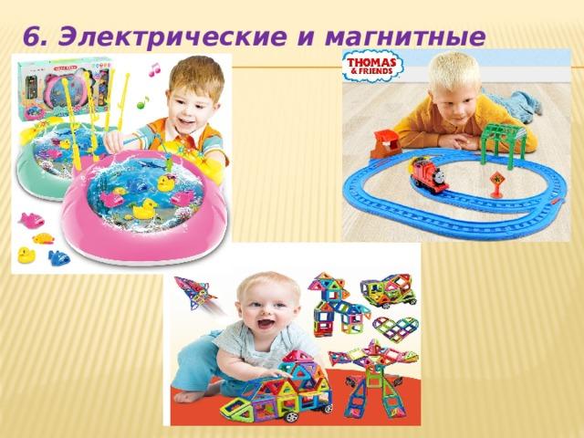 6. Электрические и магнитные игрушки
