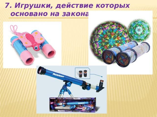 7. Игрушки, действие которых основано на законах оптики