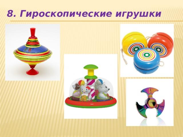 8. Гироскопические игрушки