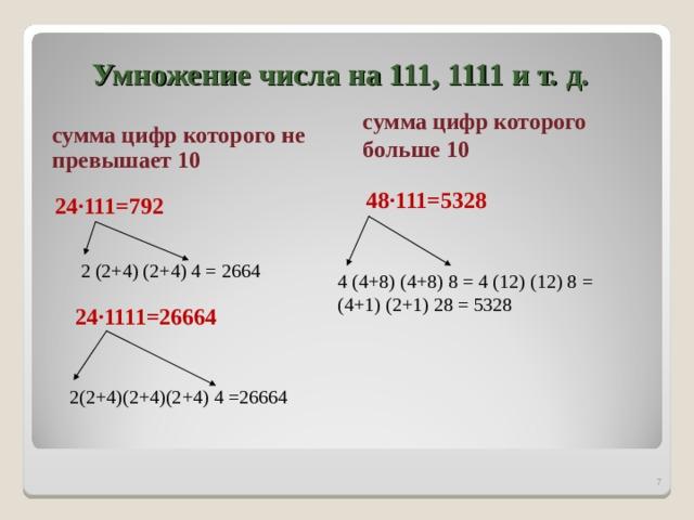 Умножение числа на 111, 1111 и т. д. сумма цифр которого больше 10 сумма цифр которого не превышает 10  48∙111=5328  24∙111=792  2 (2+4) (2+4) 4 = 2664 4 (4+8) (4+8) 8 = 4 (12) (12) 8 = (4+1) (2+1) 28 = 5328 24∙1111=26664 2(2+4)(2+4)(2+4) 4 =26664