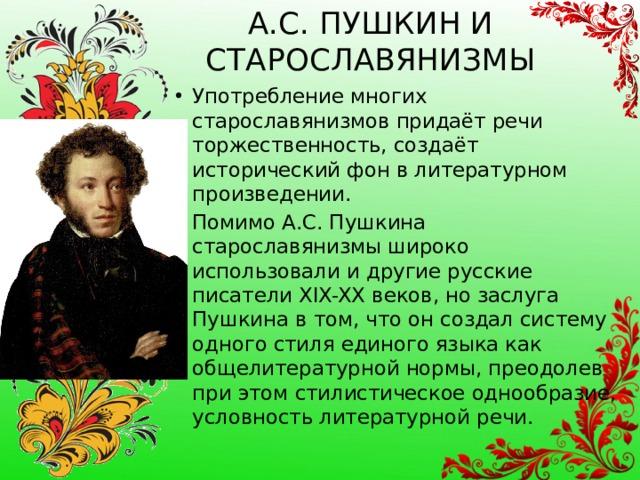 А.С. ПУШКИН И СТАРОСЛАВЯНИЗМЫ
