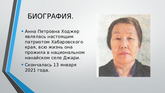 БИОГРАФИЯ.