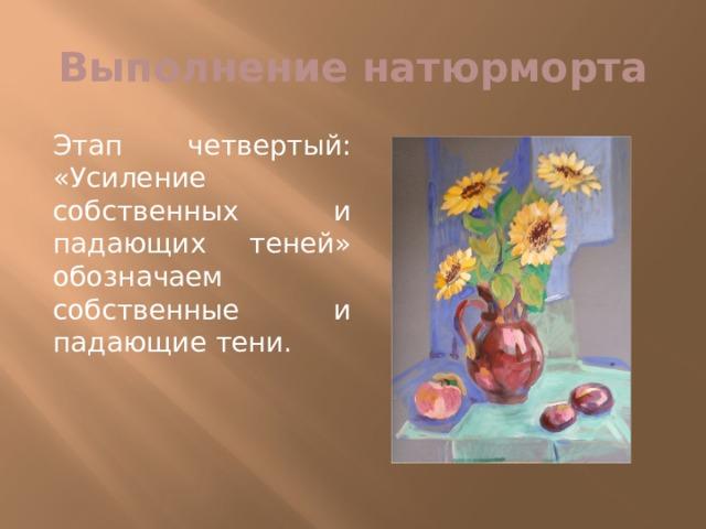 Выполнение натюрморта Этап четвертый: «Усиление собственных и падающих теней» обозначаем собственные и падающие тени.