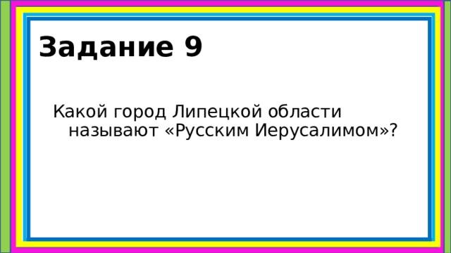 Задание 9 Какой город Липецкой области называют «Русским Иерусалимом»?