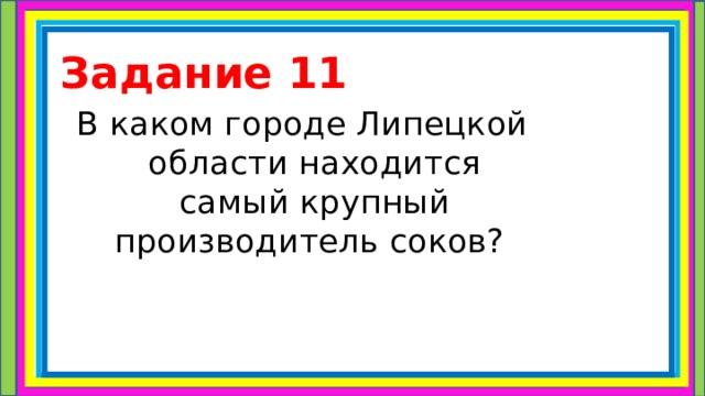 Задание 11 В каком городе Липецкой области находится самый крупный производитель соков?