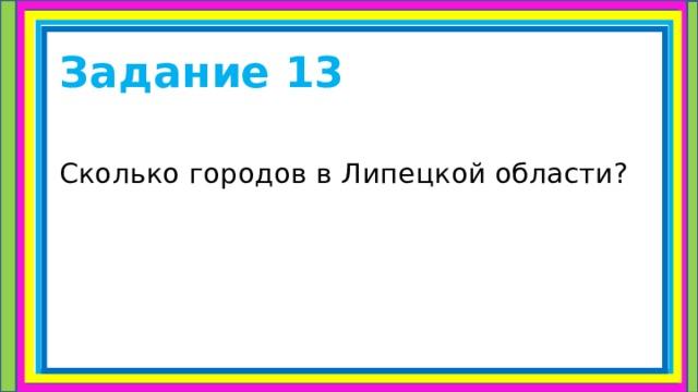 Задание 13 Сколько городов в Липецкой области?