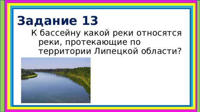 Задание 13 К бассейну какой реки относятся реки, протекающие по территории Липецкой области?