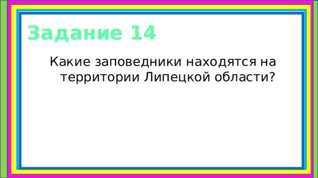 Задание 14 Какие заповедники находятся на территории Липецкой области?