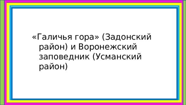 «Галичья гора» (Задонский район) и Воронежский заповедник (Усманский район)