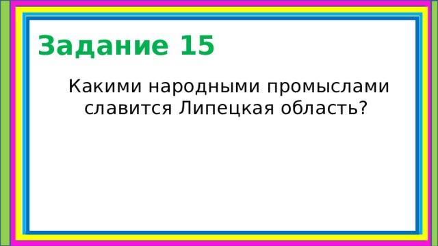 Задание 15 Какими народными промыслами славится Липецкая область?