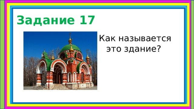 Задание 17 Как называется это здание?
