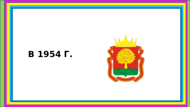 В 1954 Г.