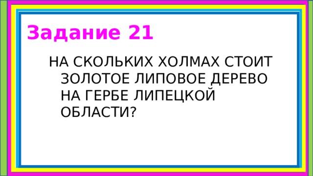 Задание 21 НА СКОЛЬКИХ ХОЛМАХ СТОИТ ЗОЛОТОЕ ЛИПОВОЕ ДЕРЕВО НА ГЕРБЕ ЛИПЕЦКОЙ ОБЛАСТИ?