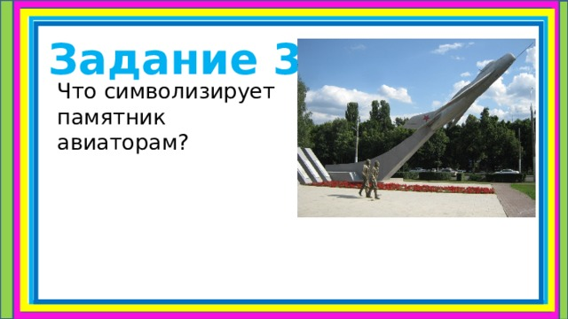 Задание 3   Что символизирует памятник авиаторам?