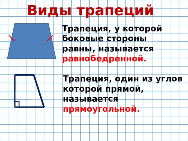 Виды трапеций Трапеция, у которой боковые стороны равны, называется равнобедренной. Трапеция, один из углов которой прямой, называется прямоугольной.