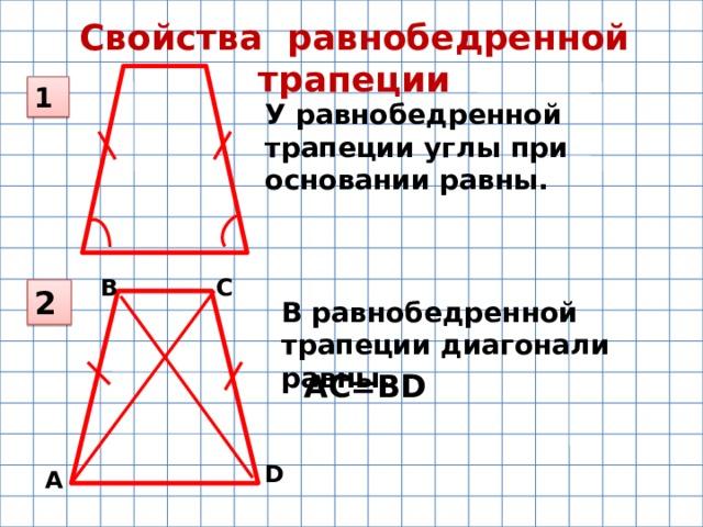 Свойства равнобедренной трапеции 1 У равнобедренной трапеции углы при основании равны. В С 2 В равнобедренной трапеции диагонали равны. АС=ВD D А