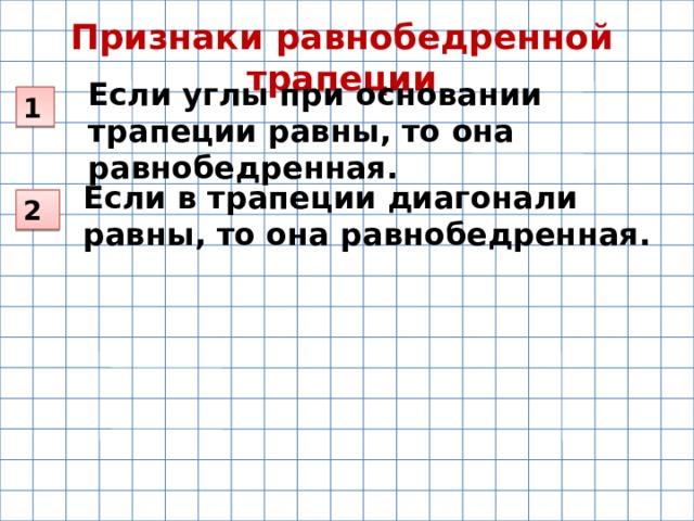 Признаки равнобедренной трапеции Если углы при основании трапеции равны, то она равнобедренная. 1 Если в трапеции диагонали равны, то она равнобедренная. 2
