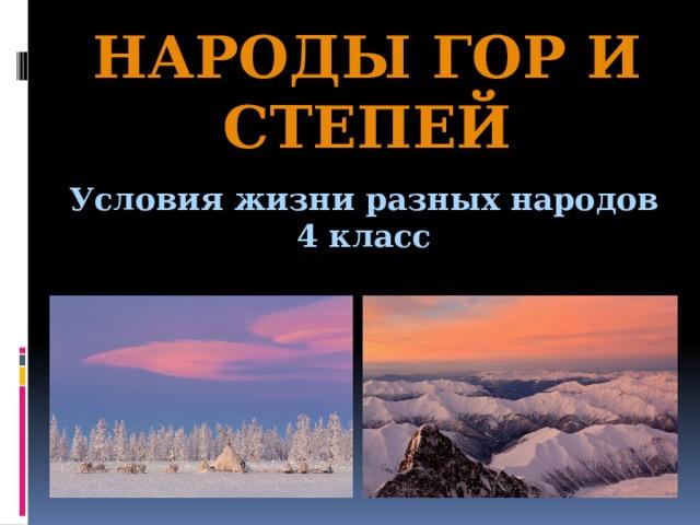 Народы гор и степей Условия жизни разных народов 4 класс