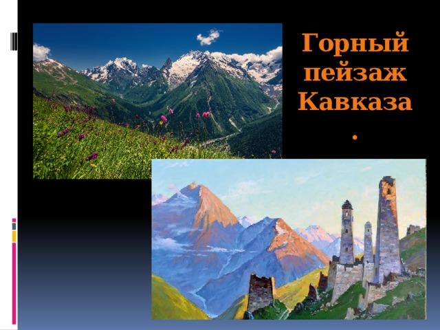 Горный пейзаж Кавказа.