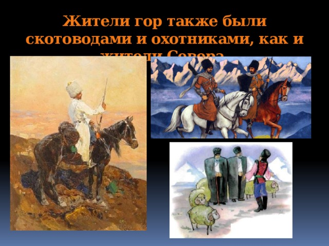 Жители гор также были скотоводами и охотниками, как и жители Севера.