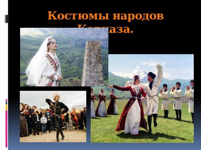 Костюмы народов Кавказа.