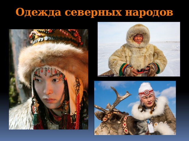 Одежда северных народов
