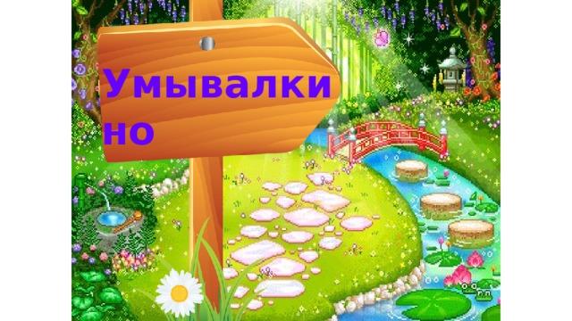 Умывалкино