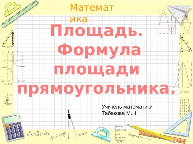 Площадь.  Формула площади прямоугольника. Учитель математики Табакова М.Н.