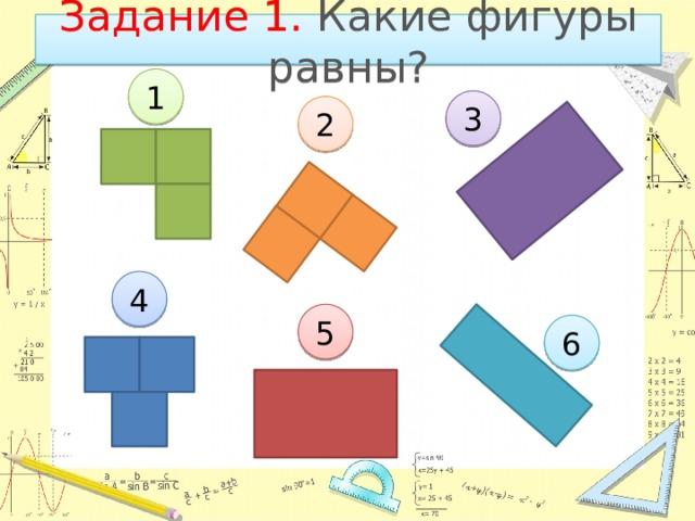 Задание 1. Какие фигуры равны? 1 3 2 4 5 6