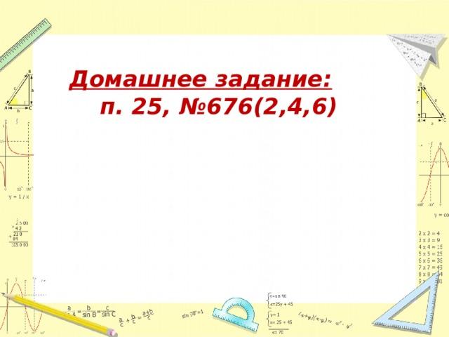 Домашнее задание:   п. 25, №676(2,4,6)