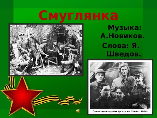 Смуглянка   Музыка: А.Новиков. Слова: Я. Шведов. 1940г.