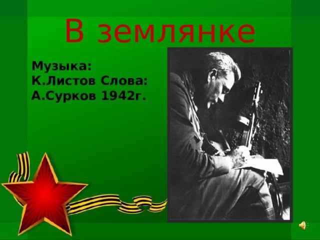 В землянке  Музыка: К.Листов Слова: А.Сурков 1942г.