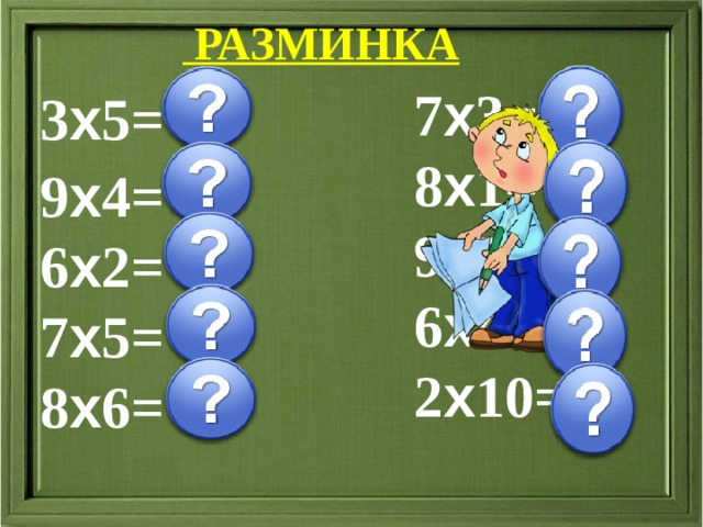 РАЗМИНКА 7 х 3= 21 8 х 1= 8 9 х 5= 45 6 х 4= 24 2 х 10=20 3 х 5= 15 9 х 4= 36 6 х 2= 12 7 х 5= 35 8 х 6= 48