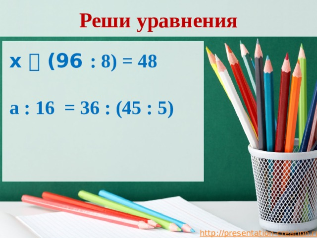 Реши уравнения х ⸱ (96 : 8) = 48  а : 16 = 36 : (45 : 5)