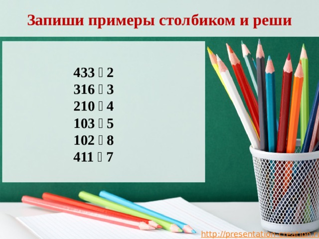 Запиши примеры столбиком и реши  433 ⸱ 2  316 ⸱ 3  210 ⸱ 4  103 ⸱ 5  102 ⸱ 8  411 ⸱ 7