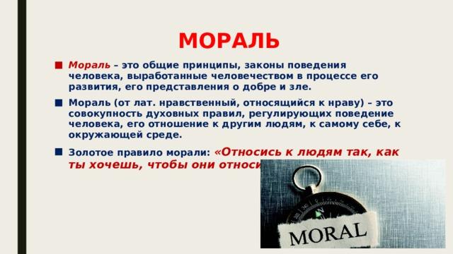 МОРАЛЬ