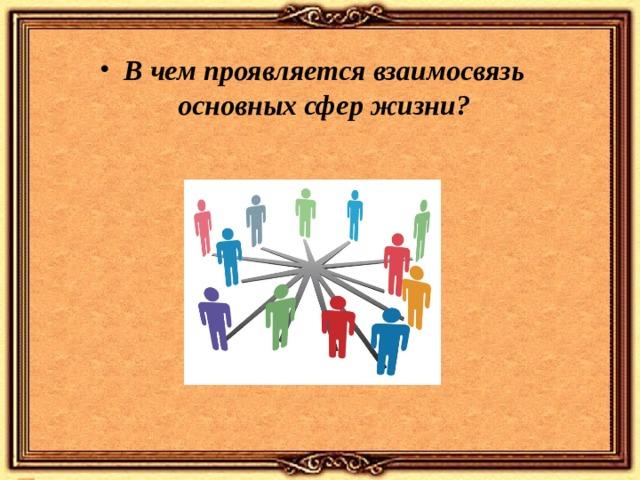 В чем проявляется взаимосвязь основных сфер жизни?