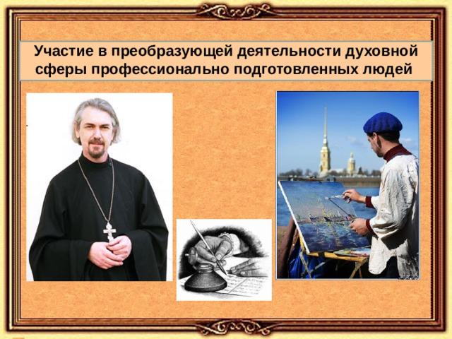 Участие в преобразующей деятельности духовной сферы профессионально подготовленных людей