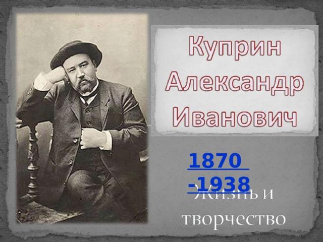 1870 -1938