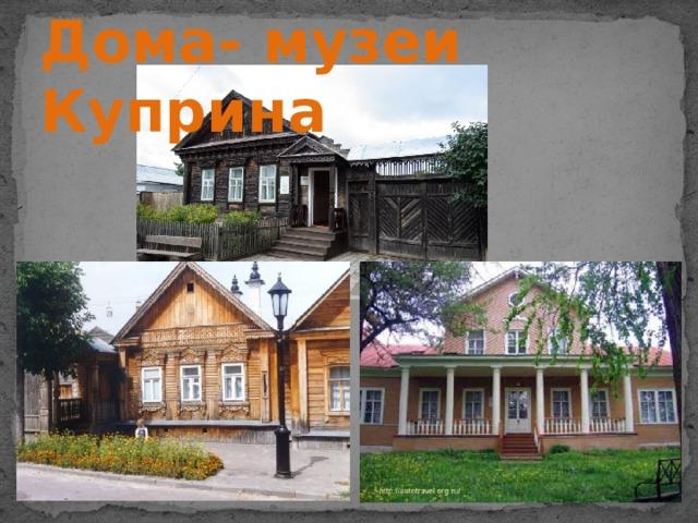 Дома- музеи Куприна