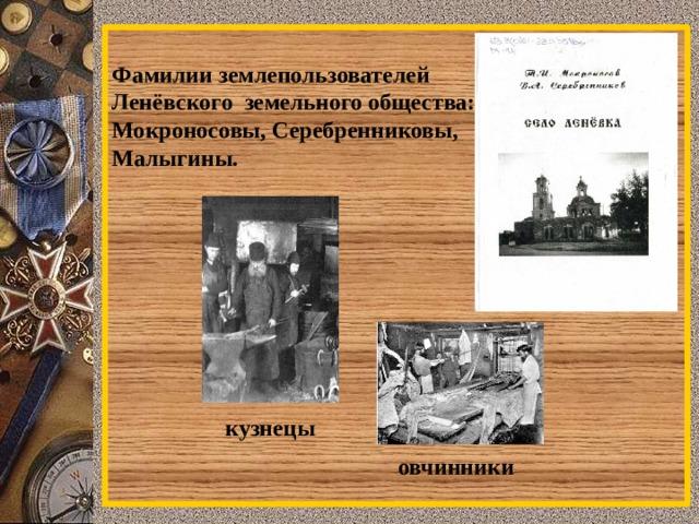 Фамилии землепользователей Ленёвского земельного общества: Мокроносовы, Серебренниковы, Малыгины. кузнецы овчинники