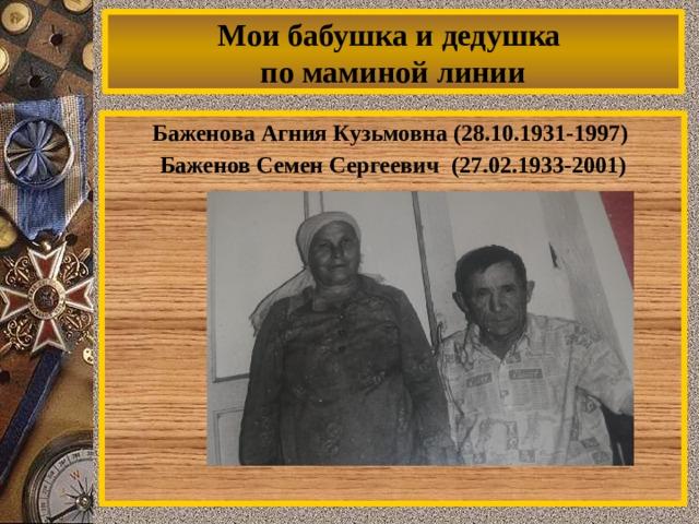 Мои бабушка и дедушка  по маминой линии Баженова Агния Кузьмовна (28.10.1931-1997) Баженов Семен Сергеевич (27.02.1933-2001)