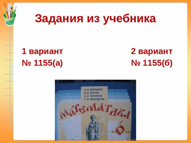 Задания из учебника  1 вариант 2 вариант № 1155(а) № 1155(б)