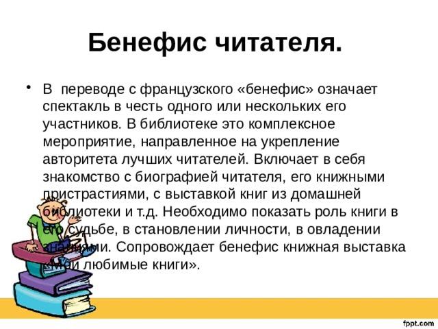 Бенефис читателя.