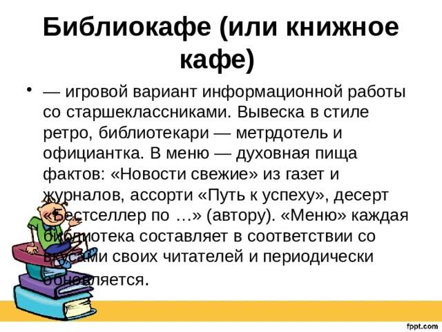 Библиокафе (или книжное кафе)